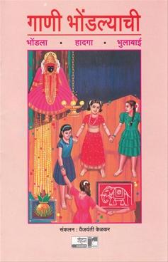 Gani Bhondalyachi