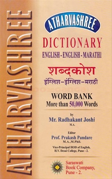 Atharvashree Dictionary English - English - Marathi