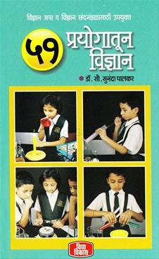 51 Prayogatun Vidnyan