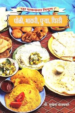 Poli, Bhakari, Purya, Dhiradi