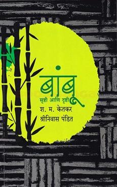 Bambu Srushti Ani Drushti