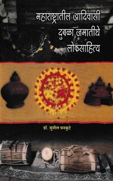 Maharashtratil Adivasi Dubala Jamatiche Loksahitya