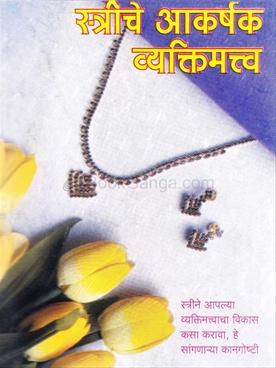 Striche Aakrashak Vyaktimatva
