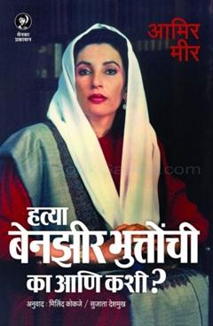 Hatya Benazir Bhuttonchi: Ka Ani Kashi?
