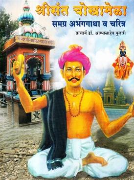 Shri Sant Chokhamela