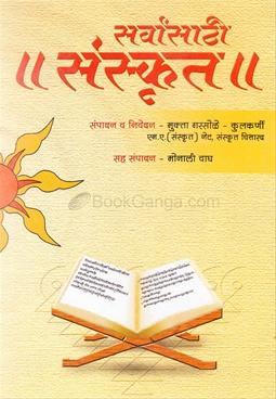 Sanskrut ( CD )
