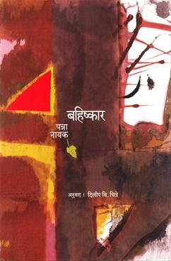 Bahishkar