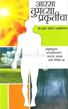 Aarasa Tumachya Prakruticha