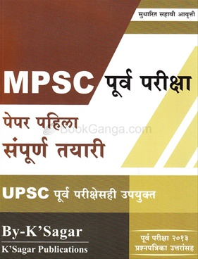 Mpsc guide ebook array mpsc fandeluxe Gallery