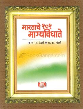 Bharatache 101 Bhagyavidhate