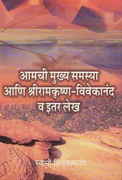 Amchi Mukhya Samsya Aani shriramkrushn - Vivekanand V Itar Lekh