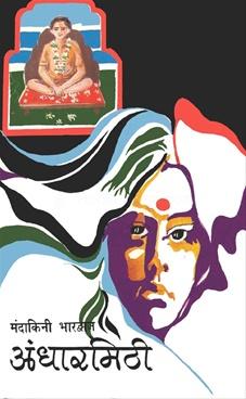 Andharmithi