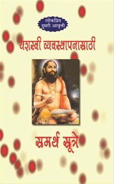 Yashasvi Vyavasthapanasathi Samarth Sutre