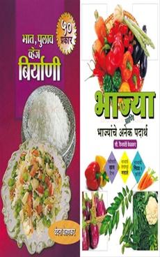 Bhat,Pulav Veg Biryani 50 Prakar + Bhajya Ani Bhajyanche Anek Padarth
