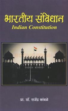 Bharatiya Sanvidhan