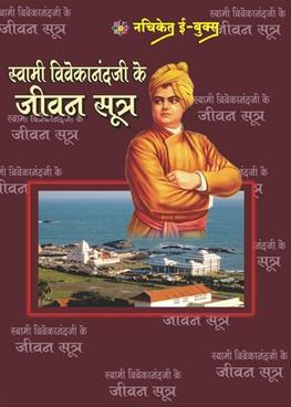 Swami Vivekanandaji Ke Jivan Sutra