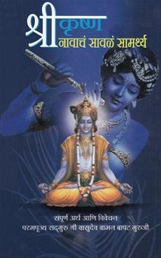 Shrikrushna Navach Sawal Samarthya