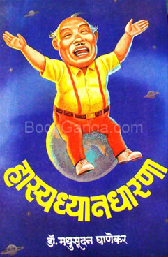Hasya Dhyandharana