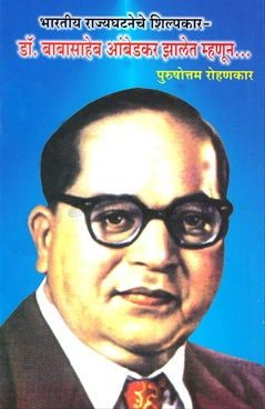 Dr. Babasaheb Ambedkar Jhalet Mhanun...