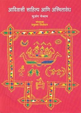 Adiwasi Sahitya Ani Asmitavedh