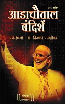 Aadachautal Bandishe With CD