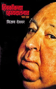    -Hitchcockchya Rahasyadalanat Bhag 1 by Vijay Deodhar - Chandrakala Prakashan