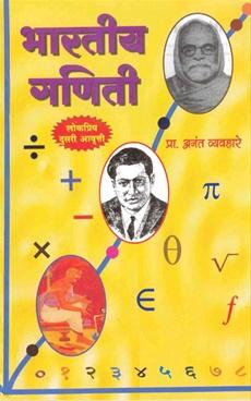 Bhartiya Ganiti