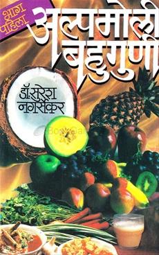 Alpmoli Bahuguni Bhag 1