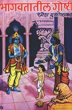 Bhagavatatil Goshti