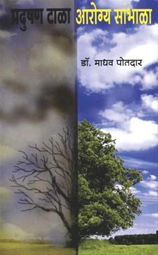 Pradushan Tala Arogya Sambhala