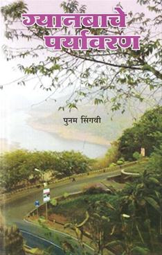 Gyanbache Paryavaran
