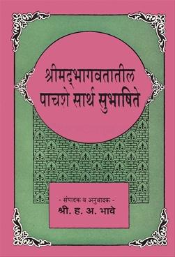 Shrimadbhagwatatil Pachashe Sarth Subhashite