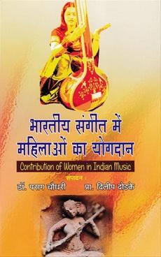Bharatiya Sangeet Mai Mahilaon Ka Yogdan