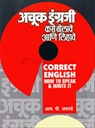 Navneet Speakwell English Book Pdf