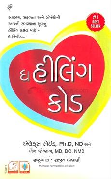 The Healing Code ( Gujarati )