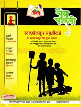 Chaitra Palavi - Swachhatekadun Samruddhikade