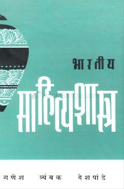 Bhartiya Sahityashastra