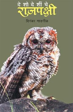 Deshodeshinche Rajapakshi