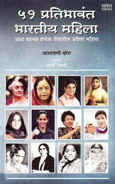 ५१ प्रतिभावंत  भारतीय महिला