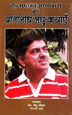 Dr. Sudhakar Ashavadi Ki Pratinidhi Laghu Kathaye