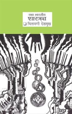 Saha Bharatiy Shastradnya