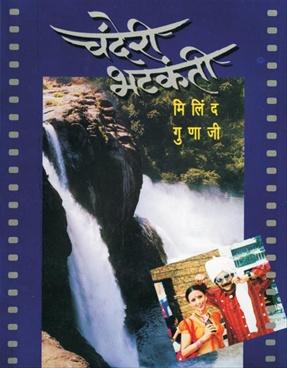 Chanderi Bhatkanti
