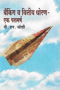 Banking Va Vittiya Dhoran Ek Paramarsh