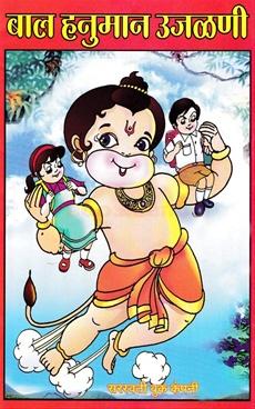 Baal Hanuman Ujalani