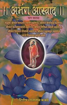 Abhang Aswad Bhag 7
