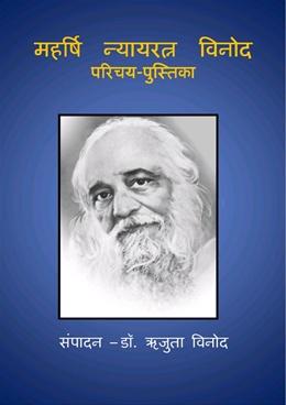 Maharshi Nyayratna Vinod
