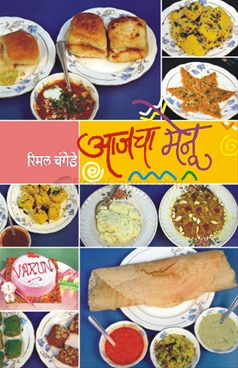 Aajcha Menu