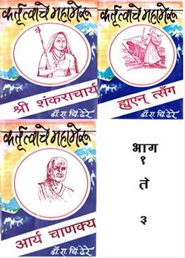 Kartutvache Mahameru : Bhag 1 to 3