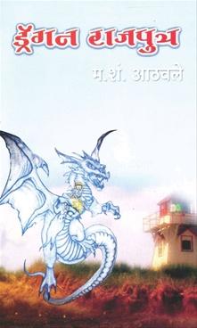 Dragon Rajputra