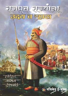 Rajput Rajancha Uday V Rhas